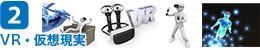 VR・仮想現実 無料イラスト一覧 - 02